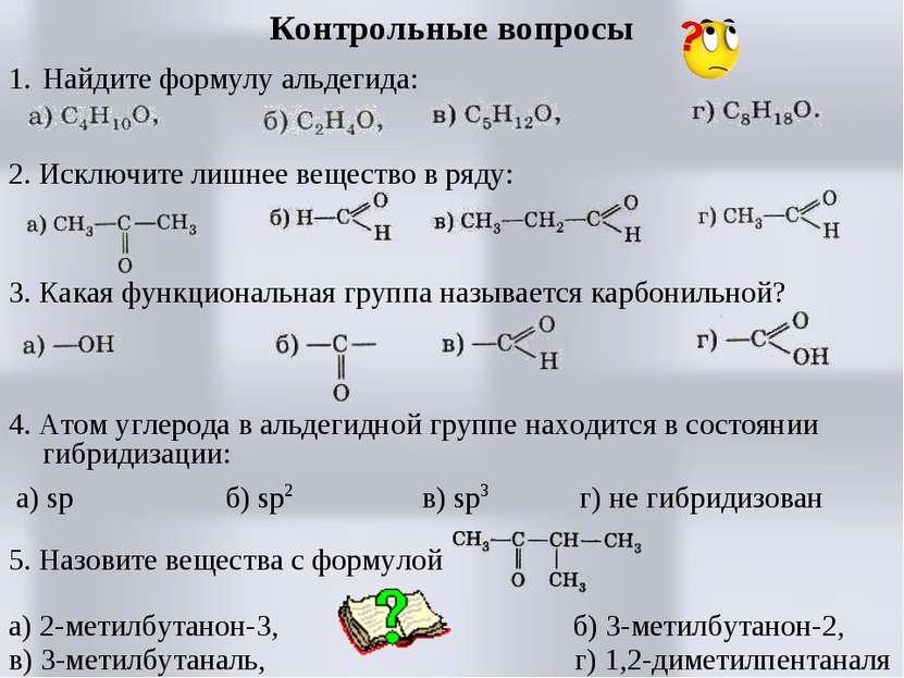 Контрольные вопросы Найдите формулу альдегида: 2. Исключите лишнее вещество в...