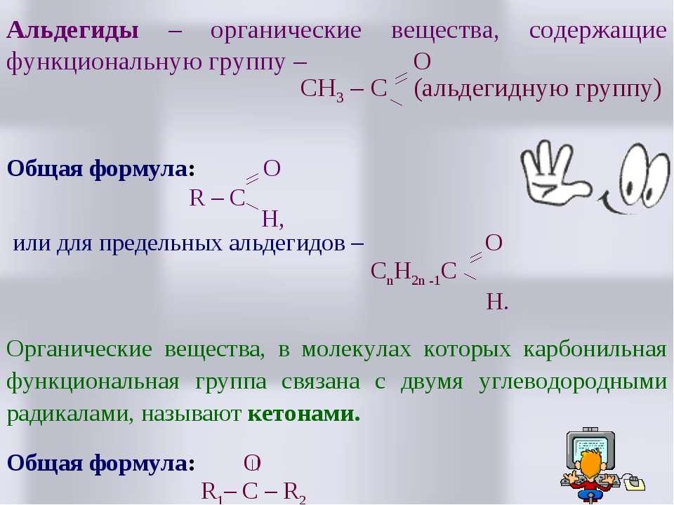 Альдегиды – органические вещества, содержащие функциональную группу – O СH3 –...