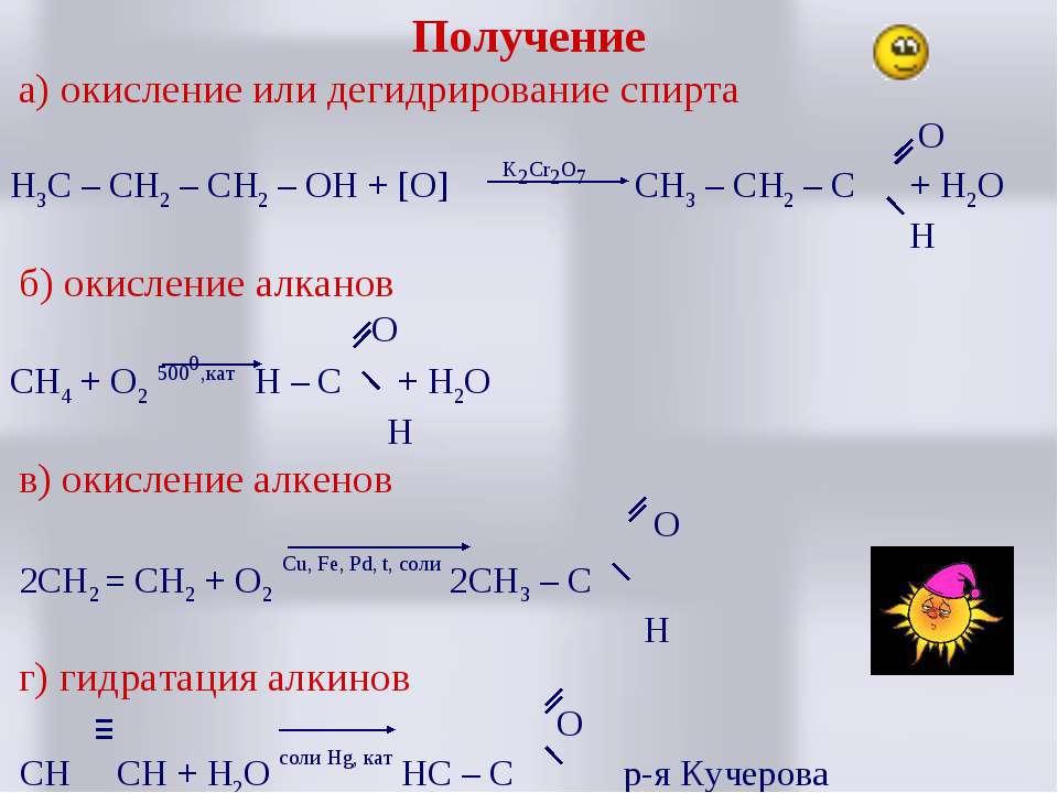 Получение а) окисление или дегидрирование спирта O H3C – CH2 – CH2 – OH + [O]...