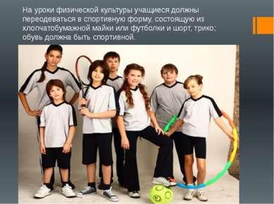 На уроки физической культуры учащиеся должны переодеваться в спортивную форму...