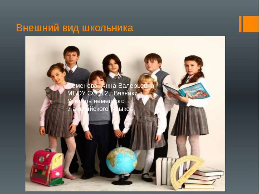 Внешний вид школьника Семенова Анна Валерьевна МБОУ СОШ 2,г.Вязники, Учитель ...