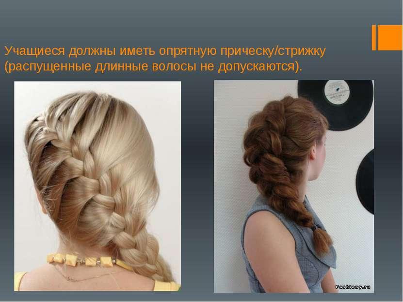 Учащиеся должны иметь опрятную прическу/стрижку (распущенные длинные волосы н...
