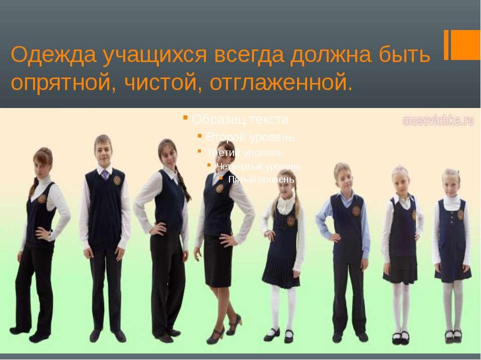 Одежда учащихся всегда должна быть опрятной, чистой, отглаженной.