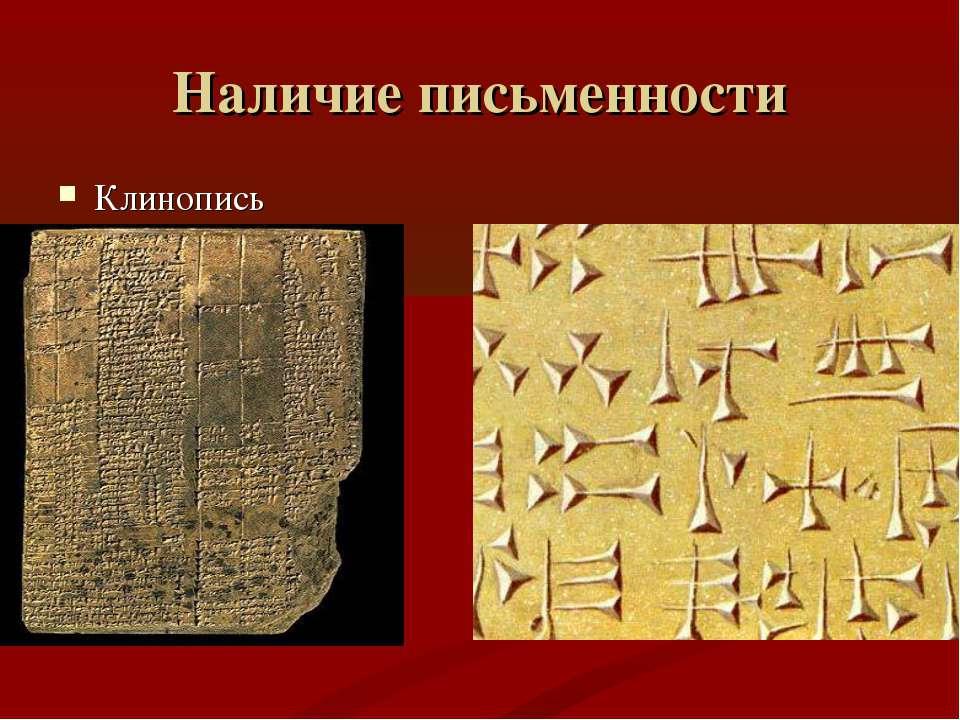 Наличие письменности Клинопись