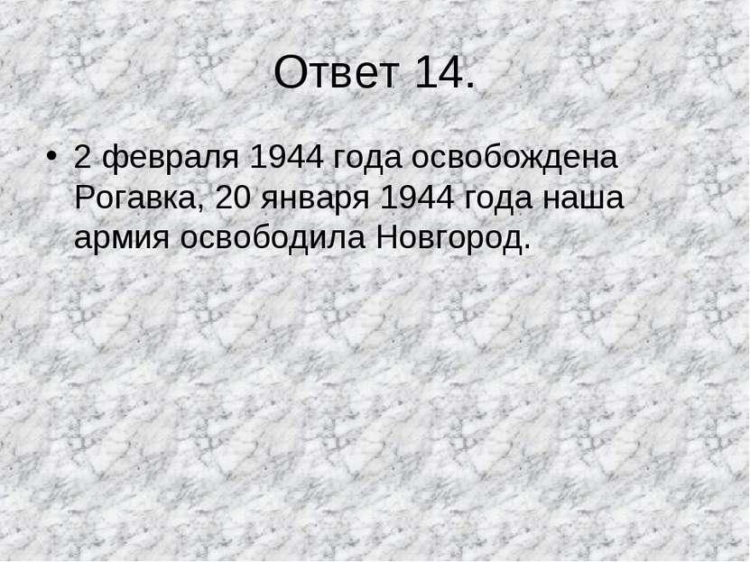 Ответ 14. 2 февраля 1944 года освобождена Рогавка, 20 января 1944 года наша а...