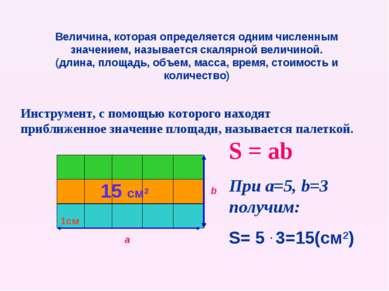 Величина, которая определяется одним численным значением, называется скалярно...