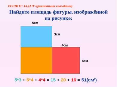 Найдите площадь фигуры, изображённой на рисунке: 5см 3см 4см 4см 5*3 + 5*4 + ...