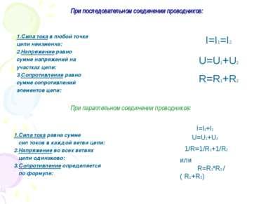 При последовательном соединении проводников: 1.Сила тока в любой точке цепи н...