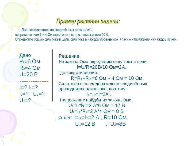 Пример решения задачи: Два последовательно соединённых проводника сопротивлен...