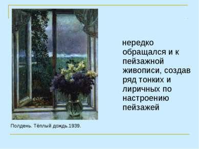 нередко обращался и к пейзажной живописи, создав ряд тонких и лиричных по нас...