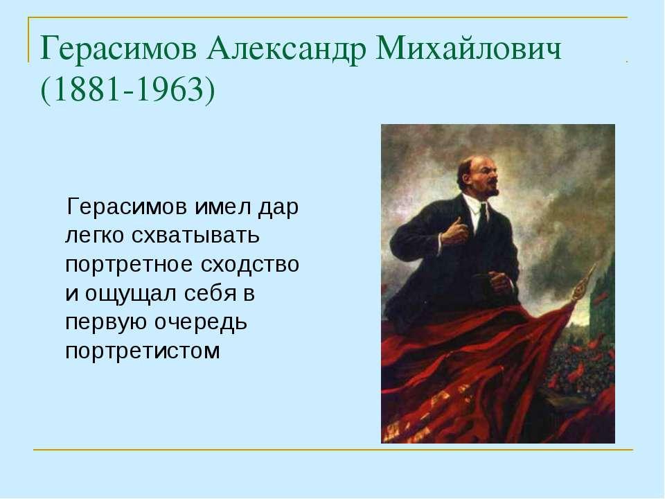 Герасимов Александр Михайлович (1881-1963) Герасимов имел дар легко схватыват...