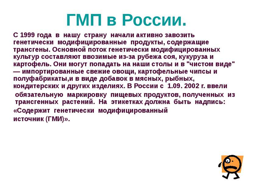 На рынках России 70% продуктов – генномодифицированы. Вот некоторые примеры: ...