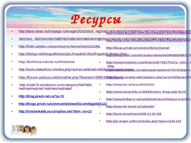Ресурсы http://www.babyplan.ru/forums/viewtopic.php?f=28&t=8542&st=0&sk=t&sd=...