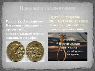 Российское Государство Наказания сводились к нравственно-воспитательным мерам...