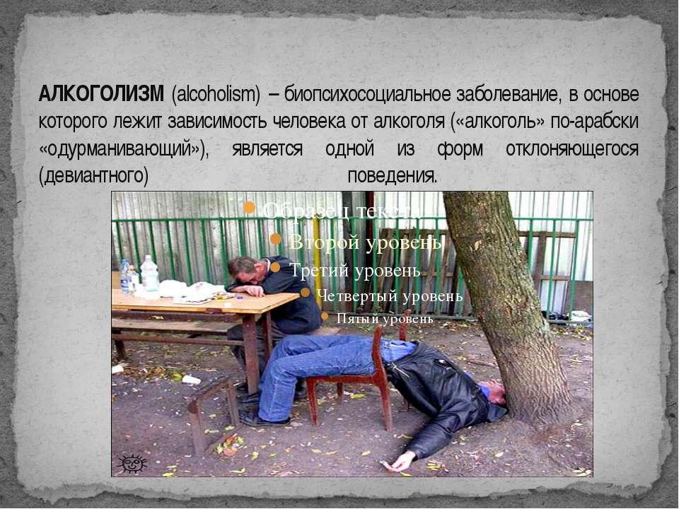 АЛКОГОЛИЗМ (alcoholism) – биопсихосоциальное заболевание, в основе которого л...