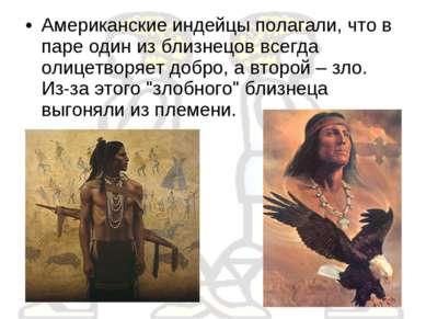 Американские индейцы полагали, что в паре один из близнецов всегда олицетворя...