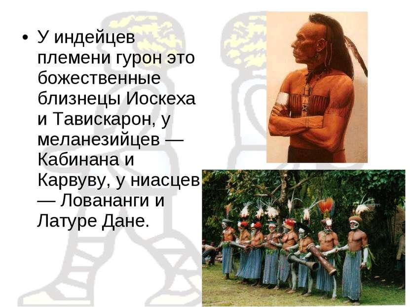 У индейцев племени гурон это божественные близнецы Иоскеха и Тавискарон, у ме...