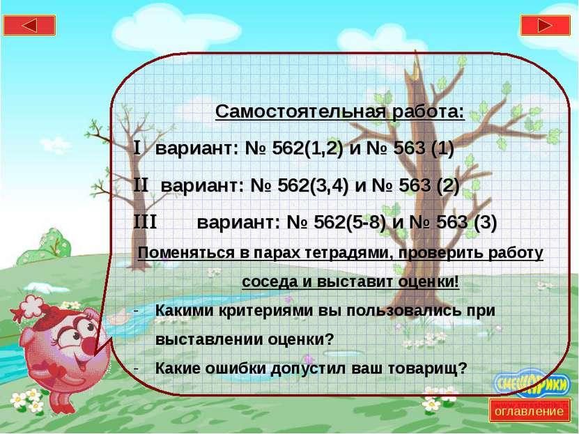 * Самостоятельная работа: вариант: № 562(1,2) и № 563 (1) вариант: № 562(3,4)...