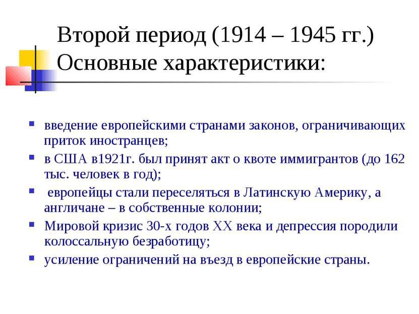 Второй период (1914 – 1945 гг.) Основные характеристики: введение европейским...