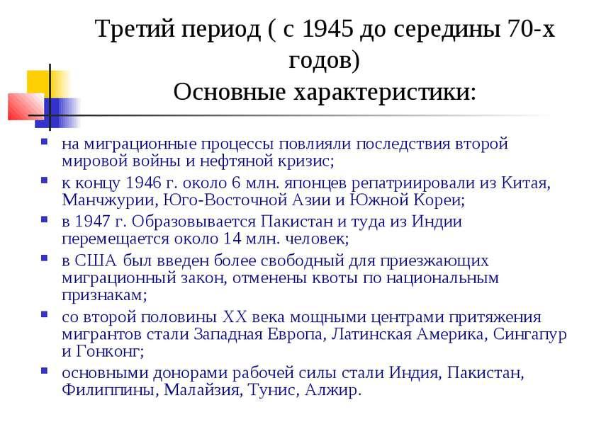 Третий период ( с 1945 до середины 70-х годов) Основные характеристики: на ми...