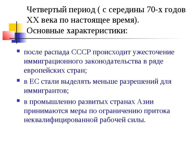 Четвертый период ( с середины 70-х годов ХХ века по настоящее время). Основны...