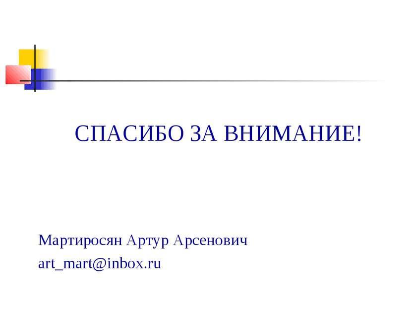 СПАСИБО ЗА ВНИМАНИЕ! Мартиросян Артур Арсенович art_mart@inbox.ru
