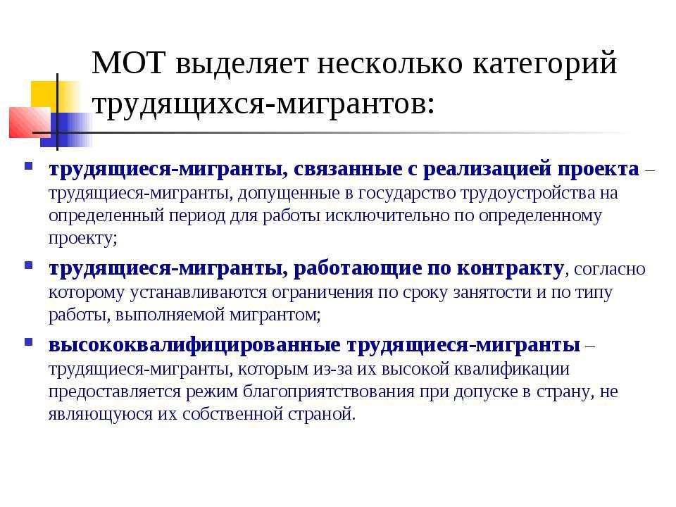 МОТ выделяет несколько категорий трудящихся-мигрантов: трудящиеся-мигранты, с...