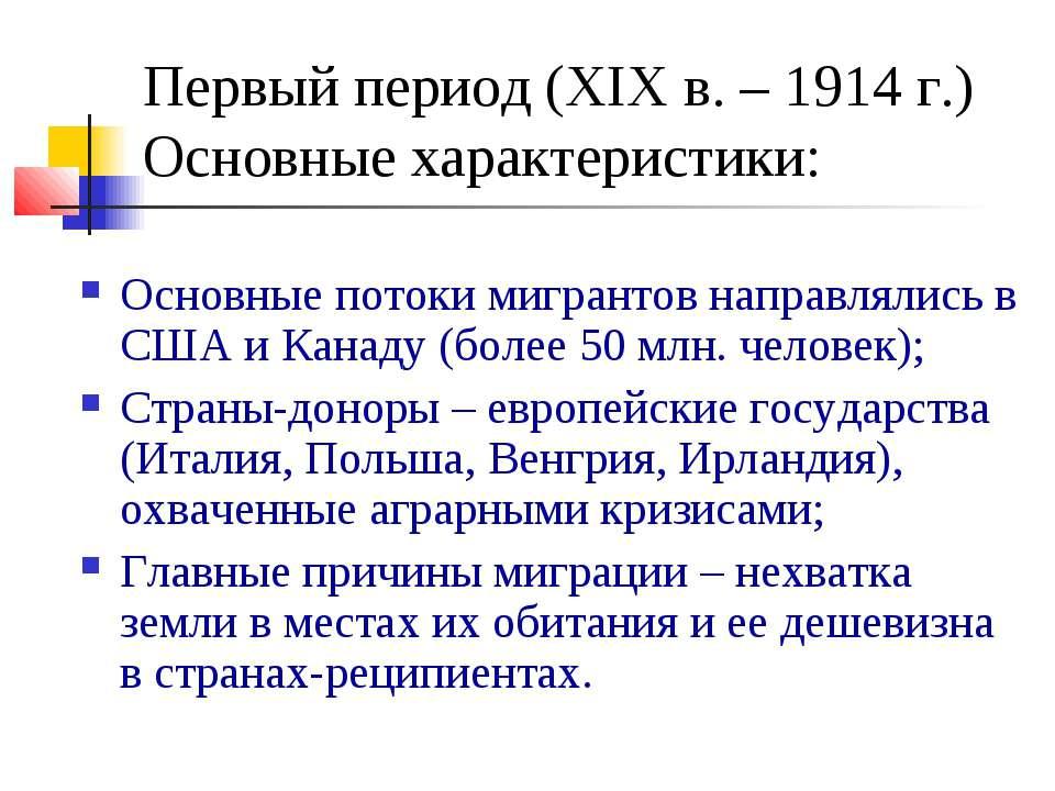 Первый период (ХIХ в. – 1914 г.) Основные характеристики: Основные потоки миг...