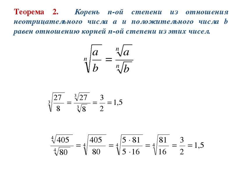 Теорема 2. Корень n-ой степени из отношения неотрицательного числа a и положи...