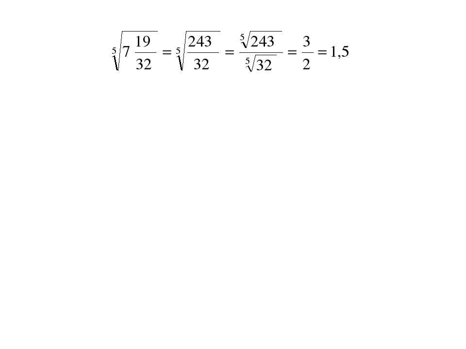 Пример 5. Вычислить: