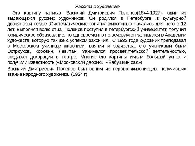 Рассказ о художнике Эта картину написал Василий Дмитриевич Поленов(1844-1927)...