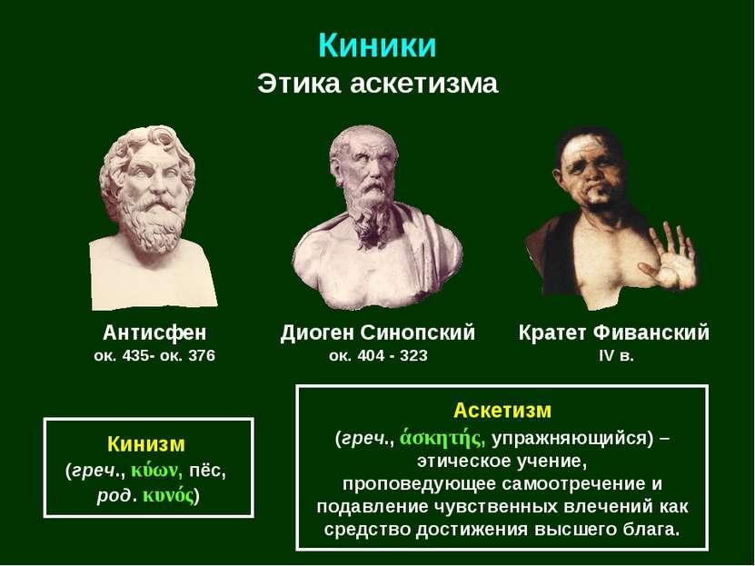 Киники Этика аскетизма Антисфен ок. 435- ок. 376 Диоген Синопский ок. 404 - 3...