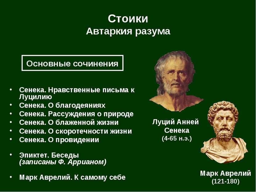 Стоики Автаркия разума Сенека. Нравственные письма к Луцилию Сенека. О благод...