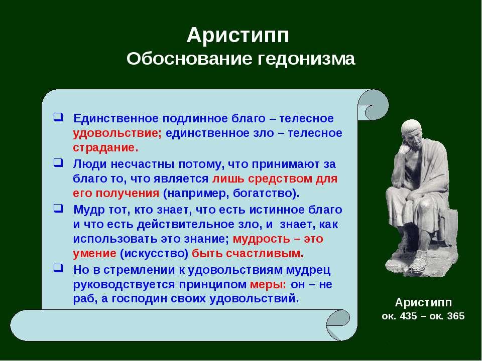 Аристипп Обоснование гедонизма Единственное подлинное благо – телесное удовол...