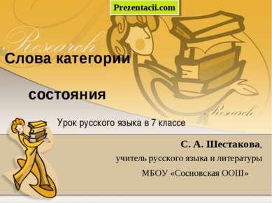 Слова категории состояния Урок русского языка в 7 классе С. А. Шестакова, учи...
