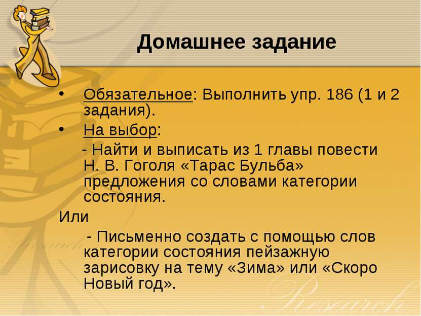 Домашнее задание Обязательное: Выполнить упр. 186 (1 и 2 задания). На выбор: ...