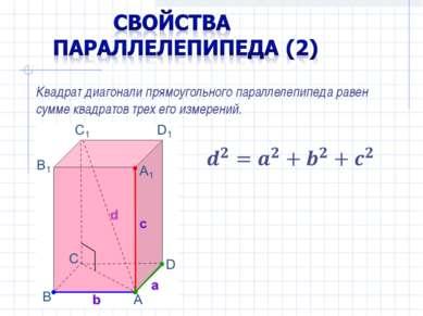 Квадрат диагонали прямоугольного параллелепипеда равен сумме квадратов трех е...