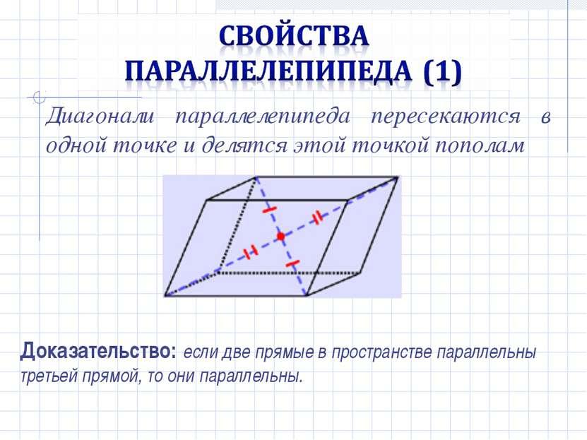 Диагонали параллелепипеда пересекаются в одной точке и делятся этой точкой по...