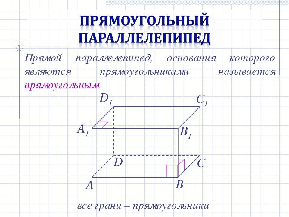 Прямой параллелепипед, основания которого являются прямоугольниками называетс...