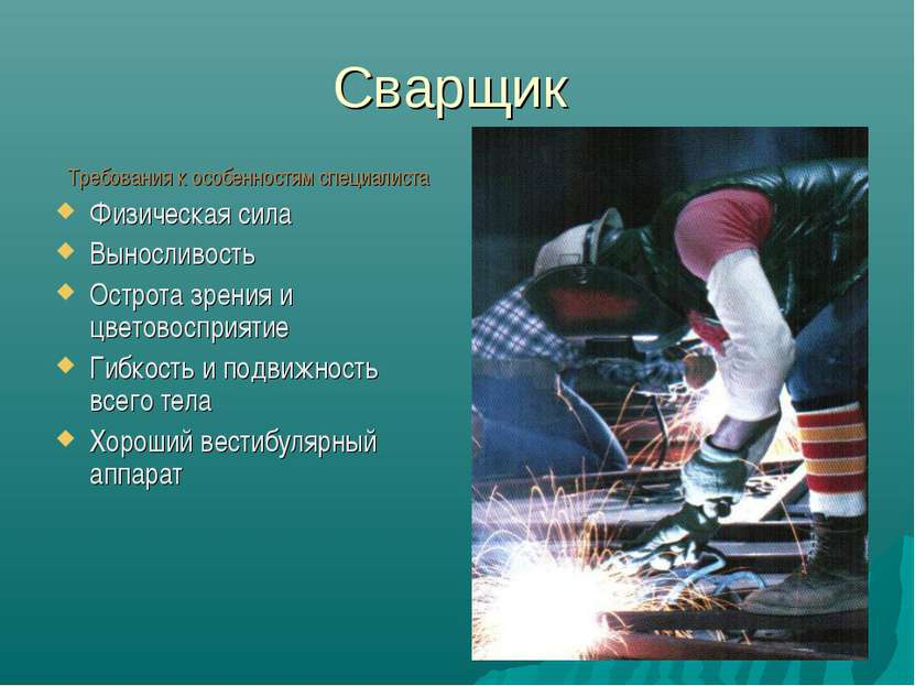 Сварщик Требования к особенностям специалиста Физическая сила Выносливость Ос...