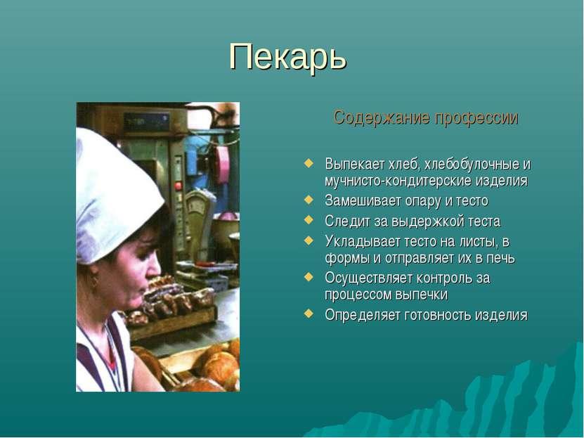 Пекарь Содержание профессии Выпекает хлеб, хлебобулочные и мучнисто-кондитерс...