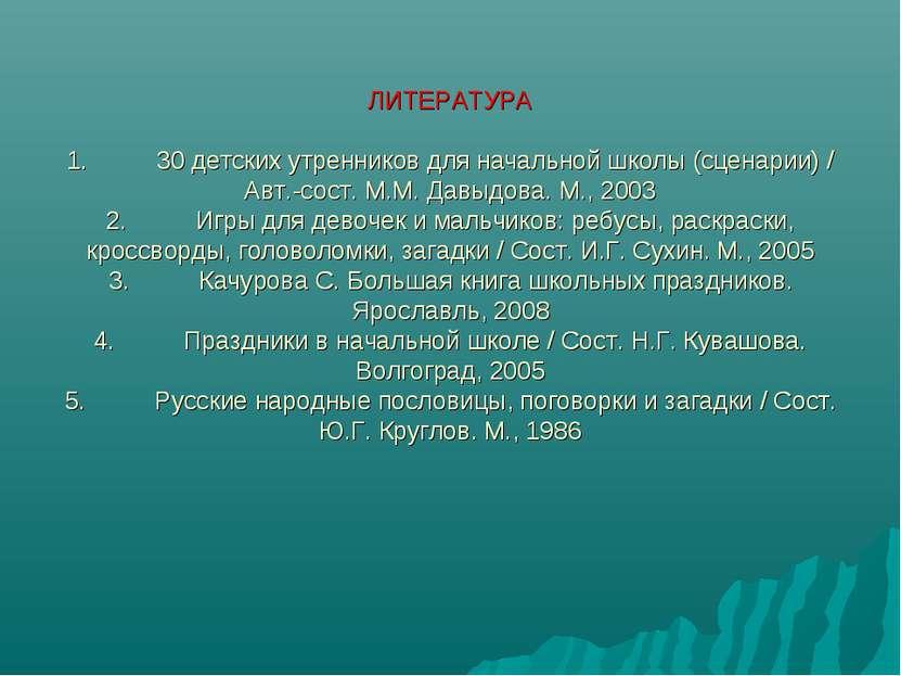 ЛИТЕРАТУРА 1. 30 детских утренников для начальной школы (сценарии) / Авт.-сос...