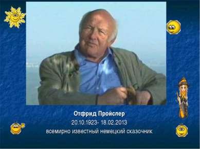Отфрид Пройслер 20.10.1923- 18.02.2013 всемирно известный немецкий сказочник
