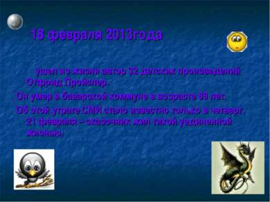 18 февраля 2013года ушел из жизни автор 32 детских произведений Отфрид Пройсл...