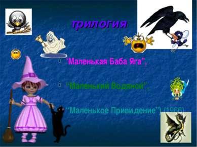 """трилогия """"Маленькая Баба Яга"""", """"Маленький Водяной"""", """"Маленькое Привидение"""") (..."""