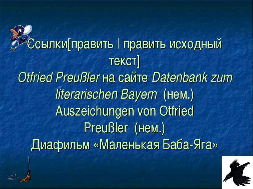 Ссылки[править|править исходный текст] Otfried Preußlerна сайтеDatenbank ...