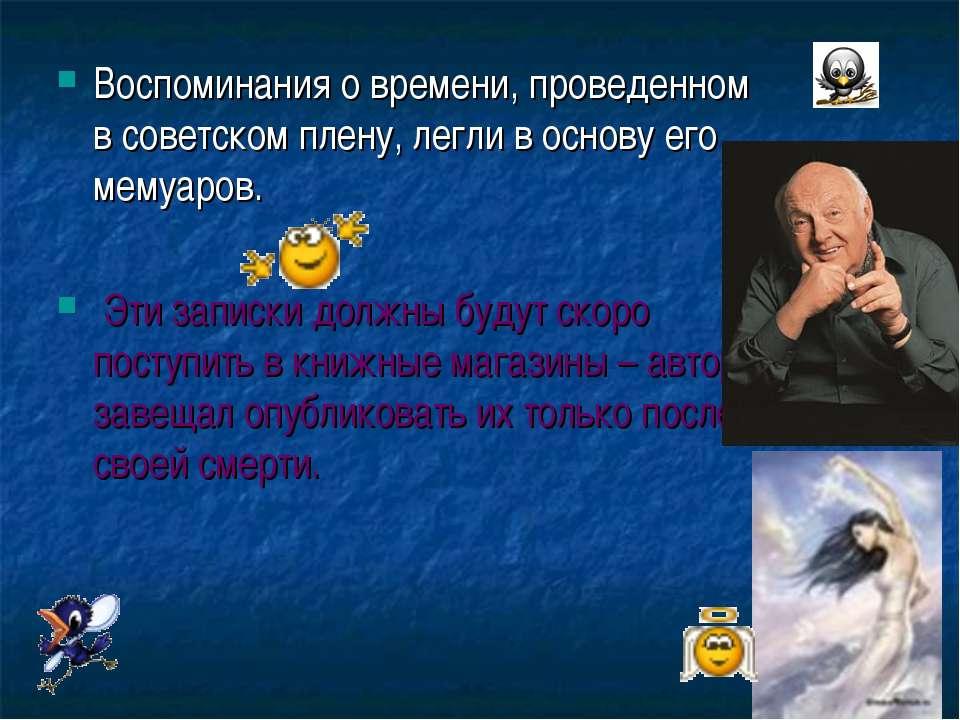 Воспоминания о времени, проведенном в советском плену, легли в основу его мем...