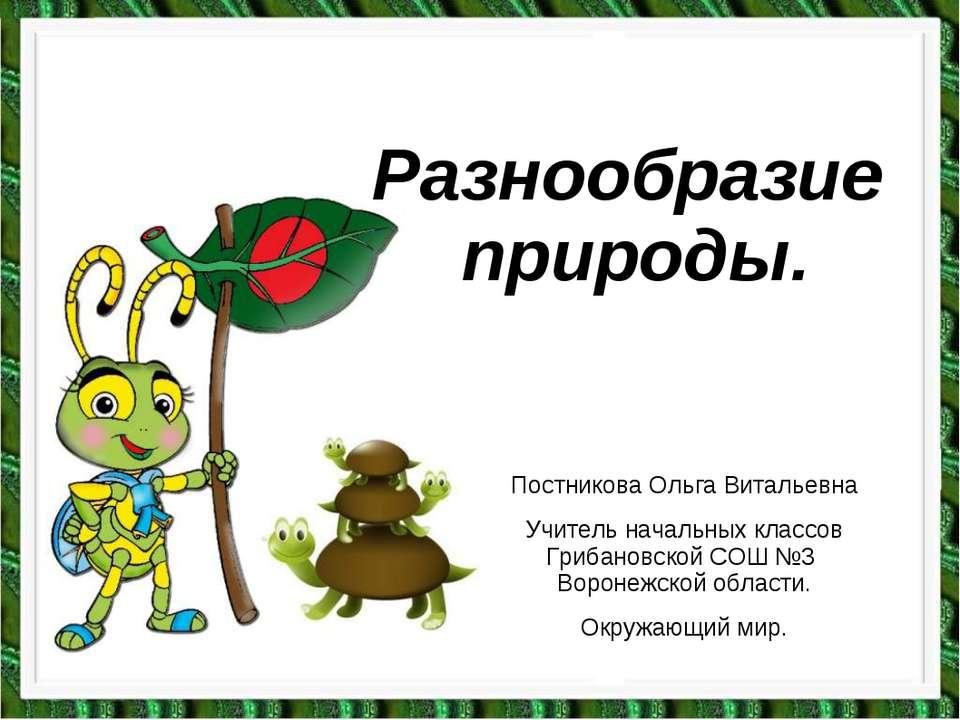 Разнообразие природы. Постникова Ольга Витальевна Учитель начальных классов Г...