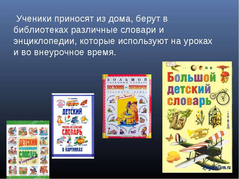 Ученики приносят из дома, берут в библиотеках различные словари и энциклопеди...