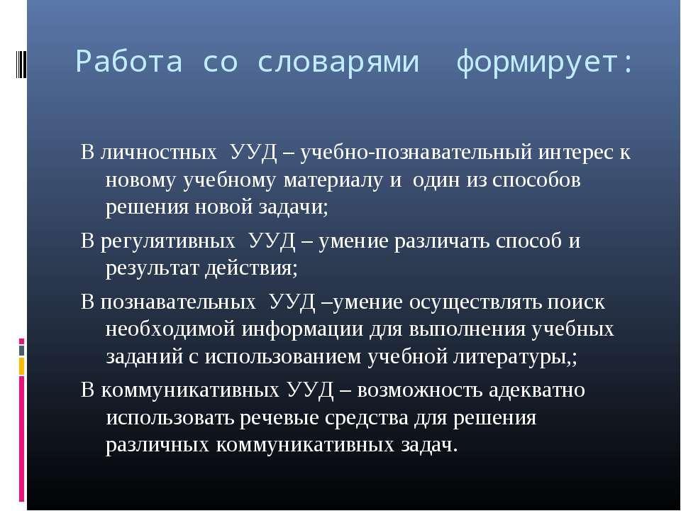 Работа со словарями формирует: В личностных УУД – учебно-познавательный интер...